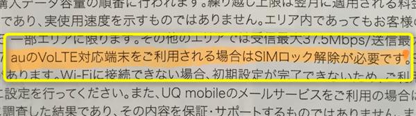 UQモバイルイではau端末はSIMロック解除しておく