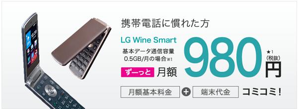 ジェイコムモバイル980円