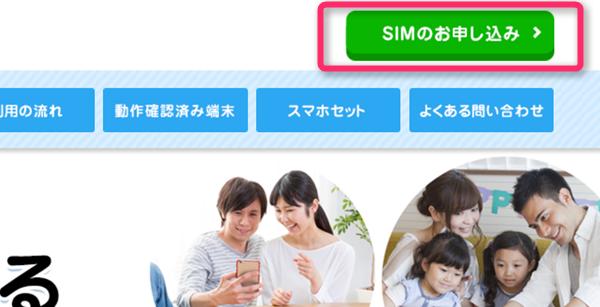 SIMのお申込み