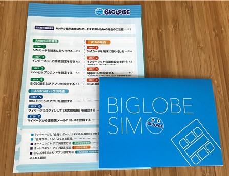 BIGLOBEモバイル申し込みレビュー