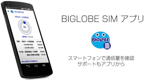 「BIGLOBEモバイル」アプリ