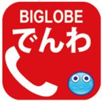 「BIGLOBEでんわ」アプリ