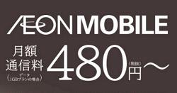 イオンモバイル価格