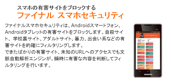 G-Phoneのセキュリティ