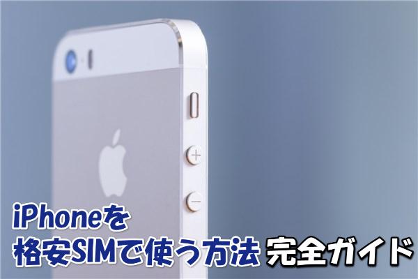 iPhoneを格安SIMで使う方法完全ガイド