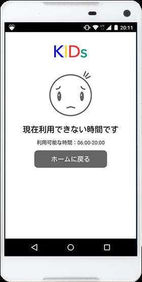 アプリ利用制限