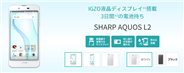 jcomモバイル sharp aquos l2