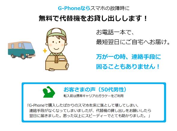 g-phoneの修理