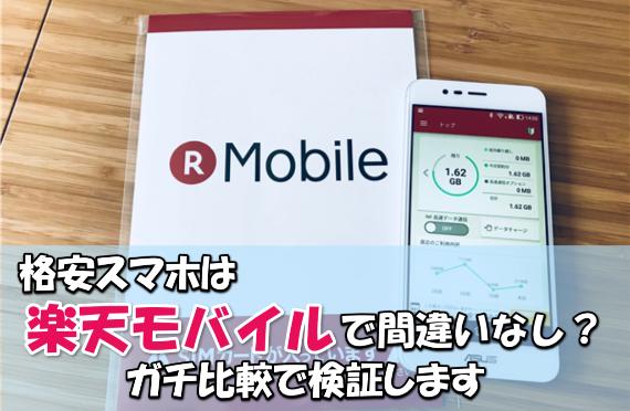 楽天モバイルの評判・口コミ