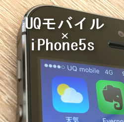 UQモバイル&iphone5s