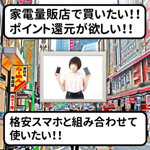 SIMフリーのiPhoneを量販店で買いたい
